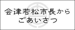 会津若松市長からのごあいさつ